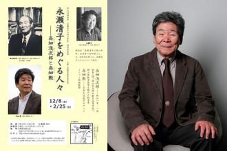 高畑勲講演会「永瀬清子の詩の世界―転換期の今、原点にかえる」
