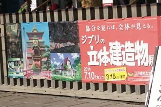 江戸東京たてもの園 ジブリの立体建造物展