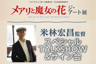 メアリと魔女の花 ジ・アート展 米林宏昌スペシャルトークショー&サイン会