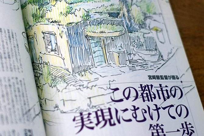 テーマパーク アニメージュ特別編