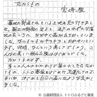 宮崎駿「たからもの」