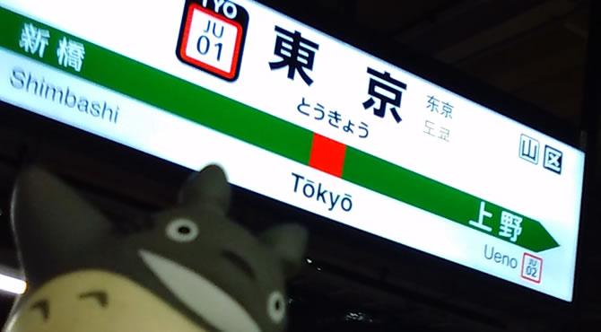 ジブリ旅 東京駅