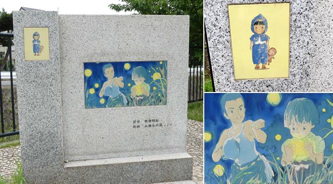 ジブリ旅 『火垂るの墓』の記念碑