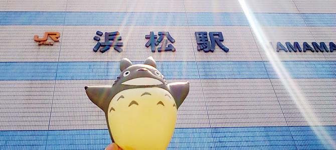 ジブリ旅 浜松駅