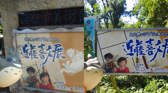 ジブリ旅 近藤喜文展・どんぐり共和国
