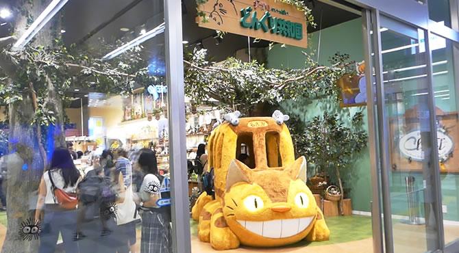 ジブリ旅 名古屋 どんぐり共和国