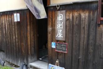 ジブリ旅 鞆の浦 田渕屋