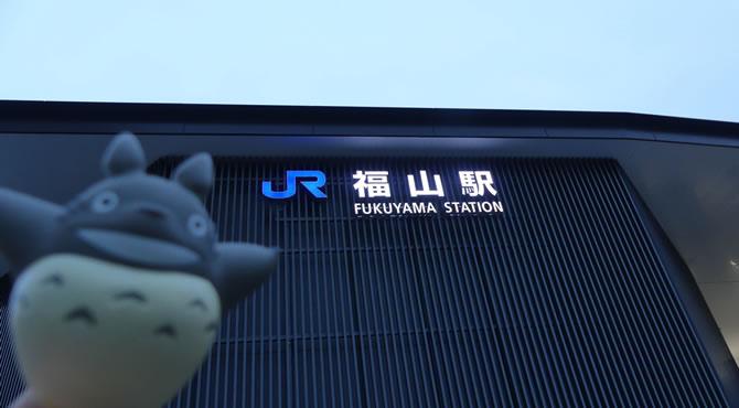 ジブリ旅 福山駅