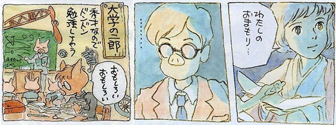 漫画『風立ちぬ』