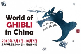 World of GHIBLI in China