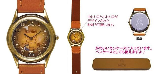 となりのトトロ 回転腕時計