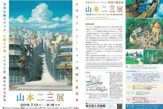 山本二三展 東京富士美術館