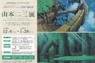 「山本二三展」福島県文化センター