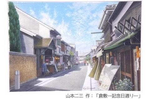 山本二三「倉敷―記念日通り―」