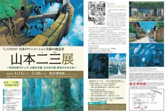 「山本二三展」倉吉博物館