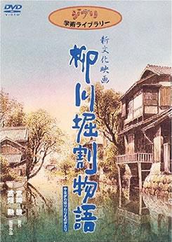 柳川掘割物語