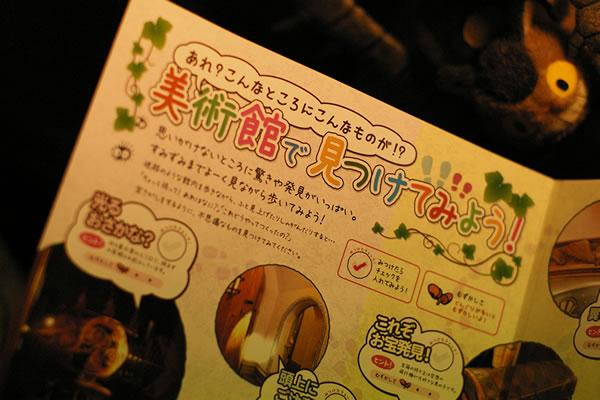 三鷹の森ジブリ美術館特別カタログ【冬号】