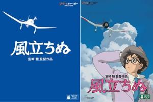 『風立ちぬ』ブルーレイ・DVD