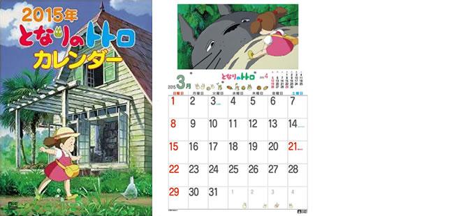 『となりのトトロ』カレンダー