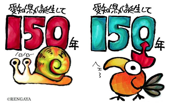 愛知県政150周年ロゴマーク
