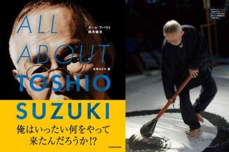 ジブリ本 ALL ABOUT TOSHIO SUZUKI