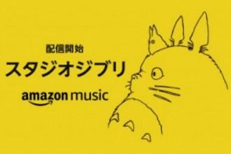 Amazon Music スタジオジブリ