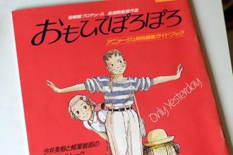 『おもひでぽろぽろ』アニメージュ特別編集ガイドブック