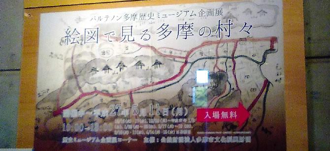 地図で見る多摩の村々