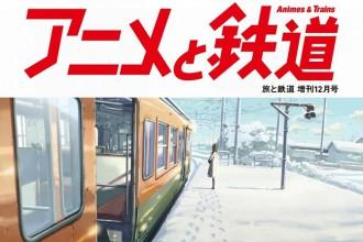 旅と鉄道2017年増刊12月号 アニメと鉄道 「鉄道を美しく描くアニメ監督の世界へ」