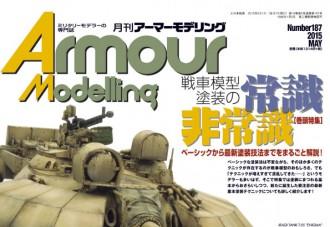 月刊アーマーモデリング
