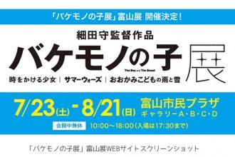「バケモノの子展」富山展