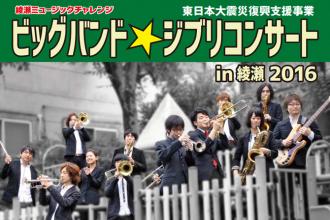 ビッグバンド☆ジブリコンサート in 綾瀬 2016