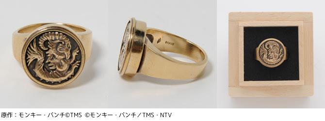 『ルパン三世 カリオストロの城』指輪
