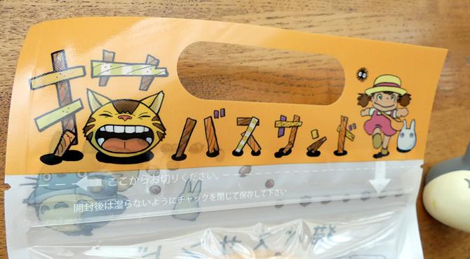 白髭のシュークリーム工房「猫バスサンド」