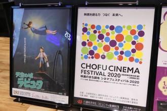 天空の城ラピュタ「映画のまち調布 シネマフェスティバル2020」