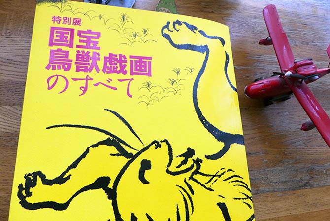 鳥獣戯画展 図録