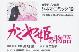 シネマ・コミック19 かぐや姫の物語