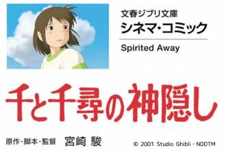 シネマ・コミック 千と千尋の神隠し