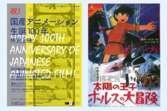 祝! 国産アニメーション生誕100年 特別上映