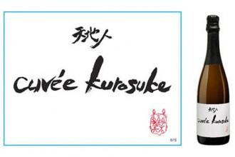 ルー・デュモン cuvée kurosuke