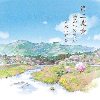 第二楽章 福島への思い