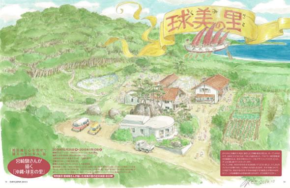 DAYS JAPAN 2015年1月号「沖縄・球美の里」