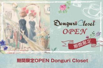 Donguri Closet どんぐり共和国
