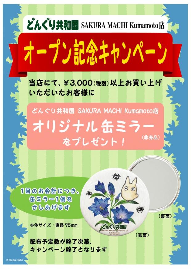 どんぐり共和国 SAKURA MACHI Kumamoto店 オリジナルミラー缶