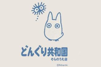 どんぐり共和国「そらのうえ店」1周年記念! オリジナルトートバッグプレゼント