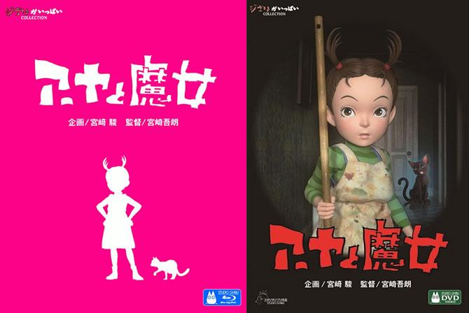 『アーヤと魔女』ブルーレイ・DVD