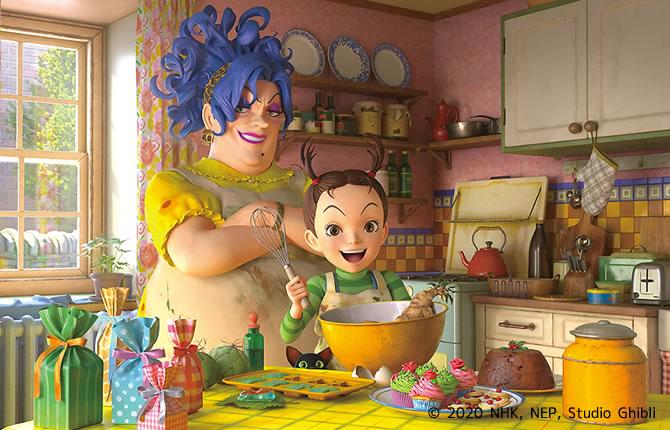 子どもりょうり絵本 ジブリの食卓 アーヤと魔女