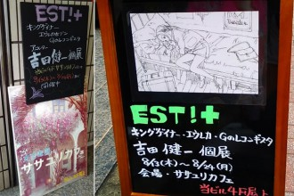 ササユリカフェ 吉田健一 EST+