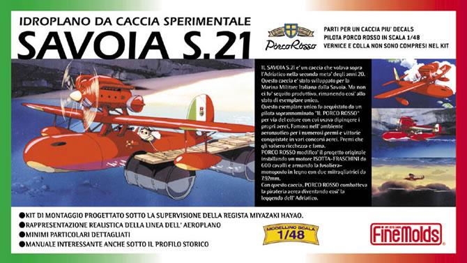 『紅の豚』 サボイアS.21試作戦闘飛行艇