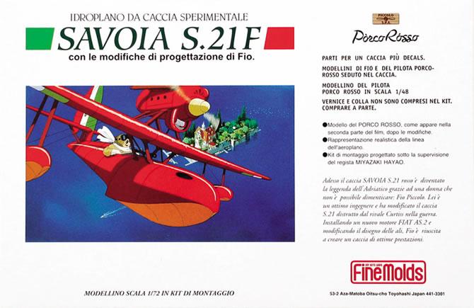 """『紅の豚』 サボイアS.21F """"後期型"""""""